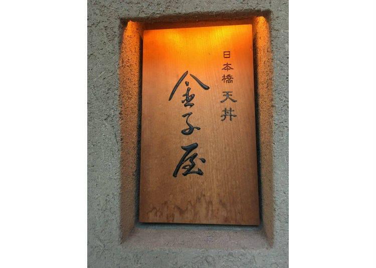 Nihonbashi Kanekoya:  Try a unique, luxurious tempura bowl!