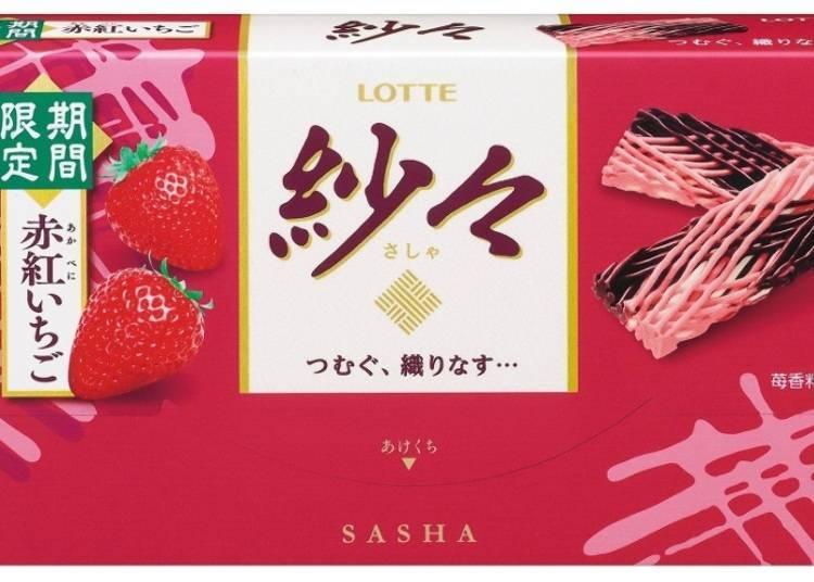 紗紗〈赤紅草莓〉