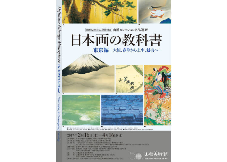 Definitive Nihonga Masterpieces: The Tokyo Art World
