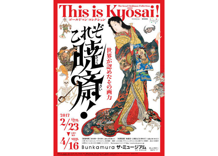 The Israel Goldman Collection - This is Kyosai!