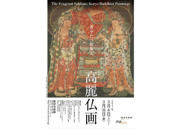 The Fragrant Sublime: Koryo Buddhist Paintings