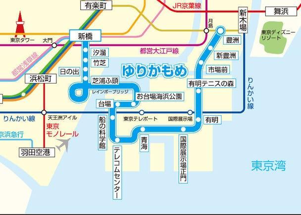 유리카모메-오다이바로 이동 가능