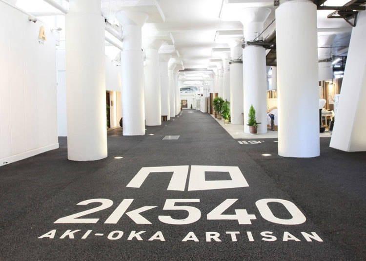 在秋葉原感受日本的傳統!「2k540 AKI-OKA ARTISAN」