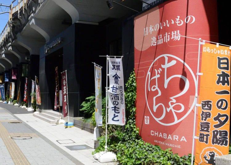 日本各地食材齊集一堂的「CHABARA AKI-OKA MARCHE」