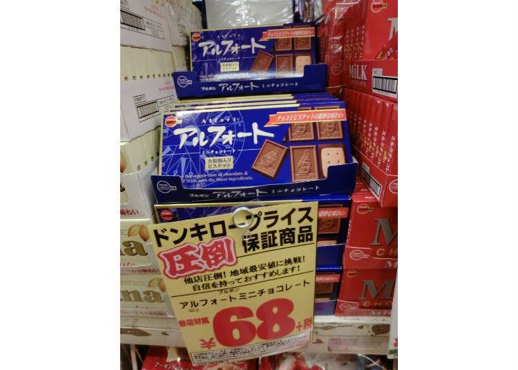 Alfort 帆船巧克力餅乾