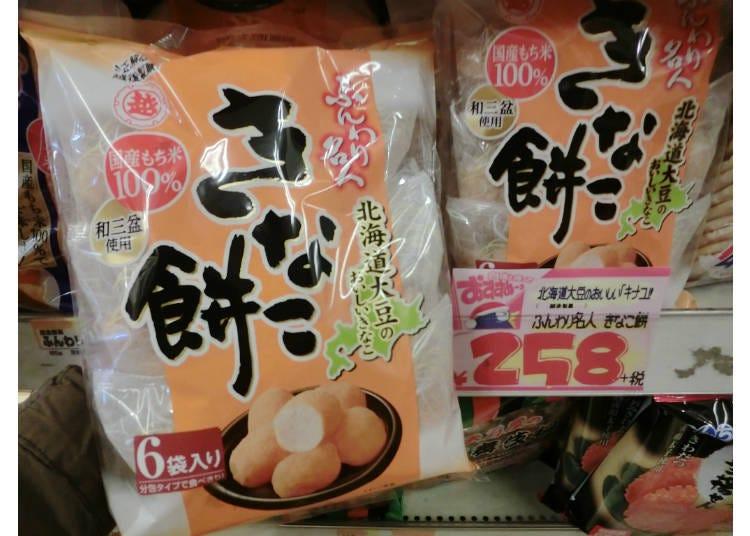Echigo Seika's Funwari Meijin Kinako Mochi, 6 in a Bag