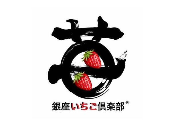 什麼是銀座草莓俱樂部?