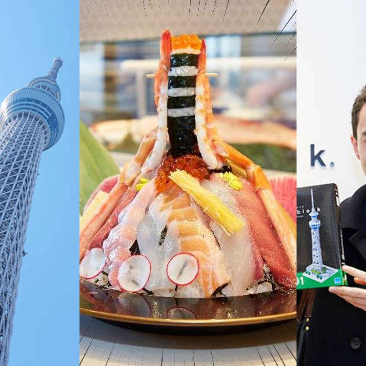 [MOVIE] スカイツリーを追求したら…外国人も仰天のデカ盛り寿司とお土産に遭遇 東京執事物語