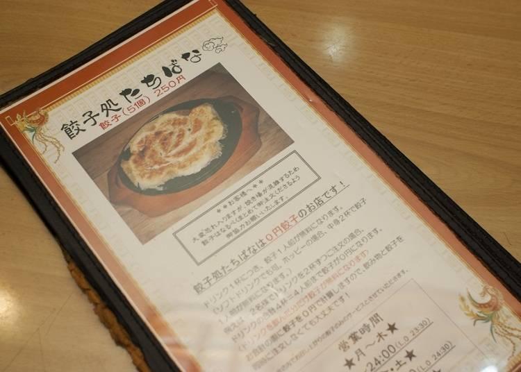 만두가 0엔이라니 정말일까?