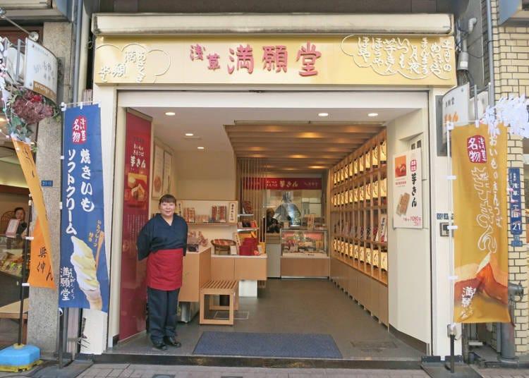 2. Asakusa Mandango: Try the Heavenly Baked Japanese Sweet Potato Ice Cream!