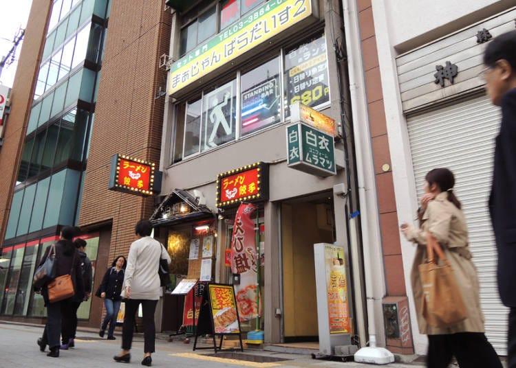 Hiyaku Style, a Hidden Gem in Flashy Akihabara