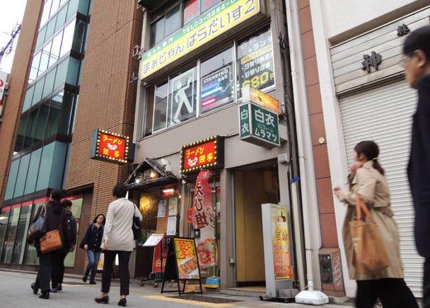 在秋葉原雜居大樓的2樓開設店鋪的「百飲」