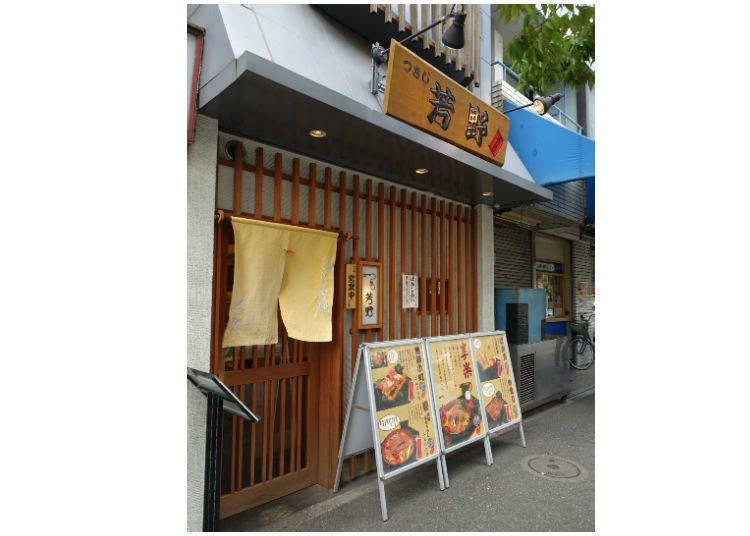 將星鰻的美味發揮到極致!中盤商經營的星鰻專門店『TSUKIJI芳野 吉彌』