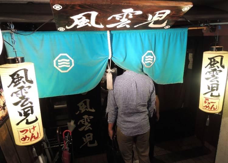 まろやかな鶏白湯魚介スープで、新宿有数の行列店に!『風雲児』