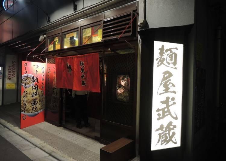 令日本拉面脱胎换骨、滋味丰富的浓郁汤头! 「面屋武藏」新宿总本店