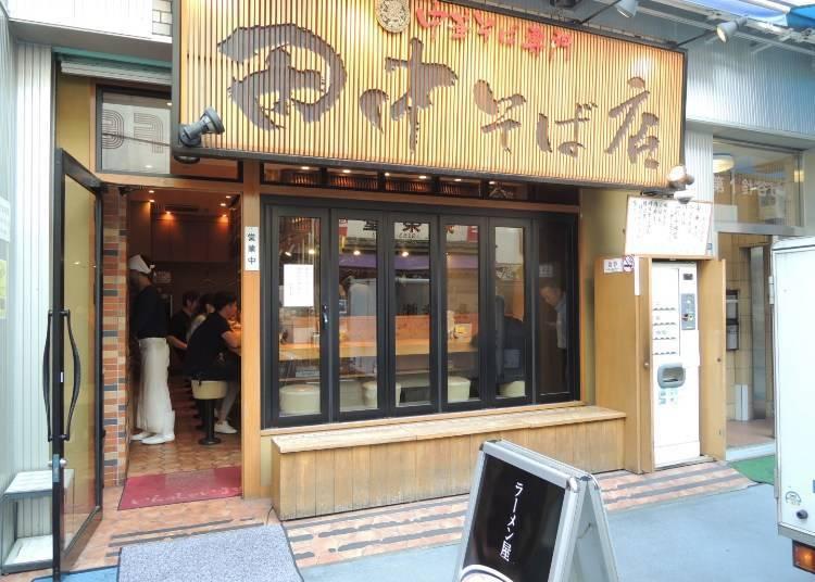 맑은 돼지고기 스프에 세아부라(돼지비계)가 올라간 '진한 맛'이 인기! '타나카 소바텐'