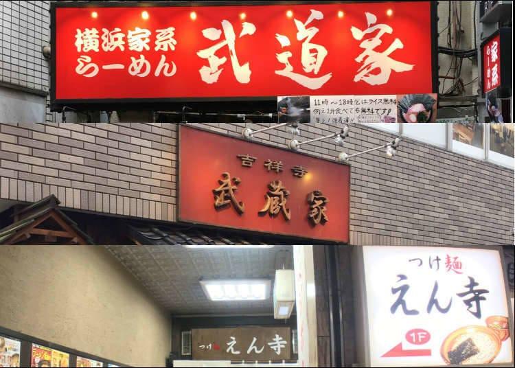 ราเม็งเจ้าดังย่าน คิจิโจจิ (Kichijoji) เมืองที่น่าอยู่ที่สุดอันดับ1ในโตเกียว