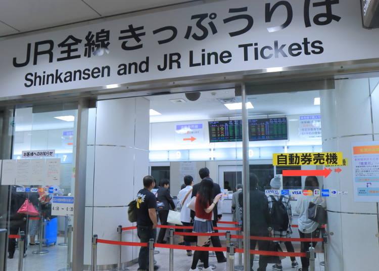 11)要去哪裡買新幹線車票?