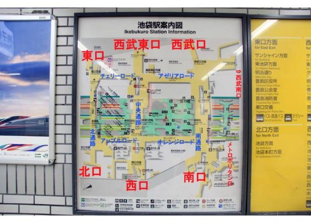 【2】池袋駅の構造をチェック