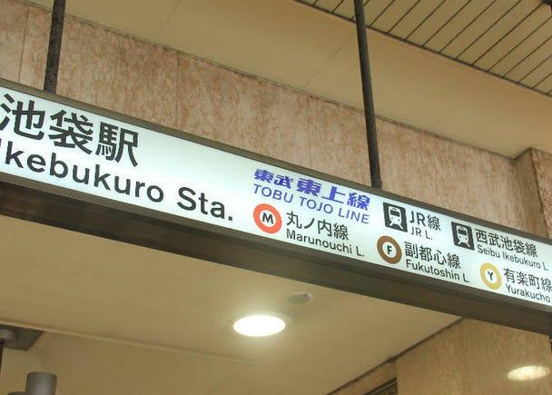 3) 이케부쿠로역에서 환승할 수 있는 선의 플랫폼과 주요 정차역・목적지