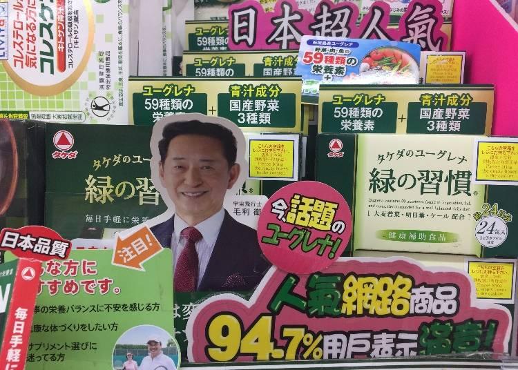 武田 綠色的習慣