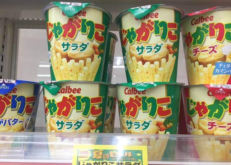 Callbee JAGARIKO 馬鈴薯條 沙拉口味(じゃがりこ サラダ)