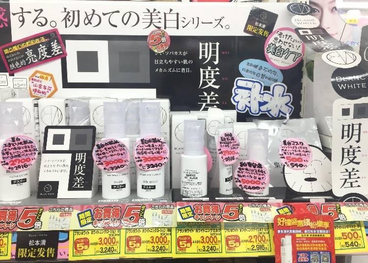 BLANC 美白系列产品