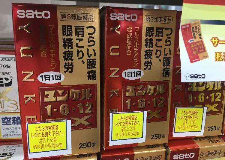 佐藤制药 YUNKER1・6・12 EX (ユンケル1・6・12 EX)