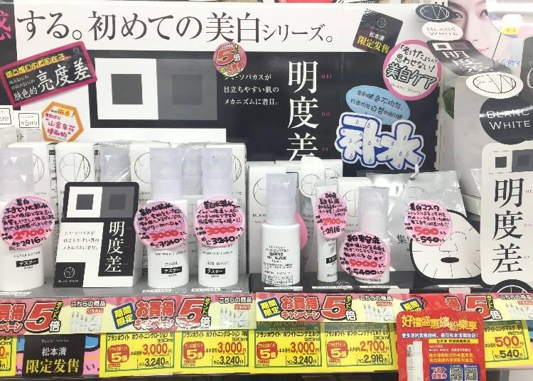 BLANC 美白系列產品