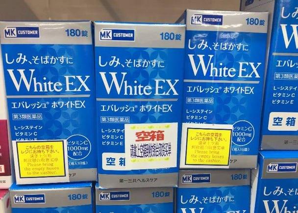 第一三共 美白錠(エバレッシュ ホワイトEX)