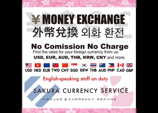 11種類の通貨に両替できる 「SHINJUKU EXCHANGE@YASUKUNI‐DORI」