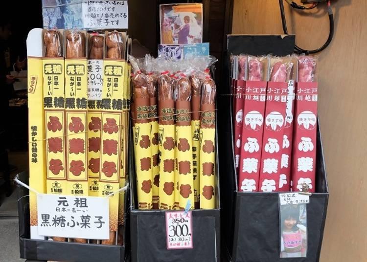 巨大黑糖棒「松陆」&烤团子「池田屋本店」
