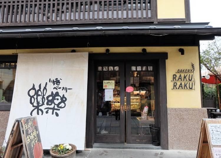 和风面包坊「Bakery RAKURAKU」