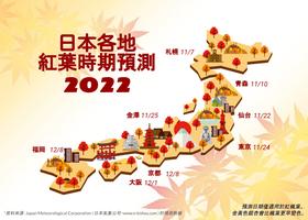 2020何時賞楓去?日本各地紅葉預測&推薦景點、住宿(隨時更新中)