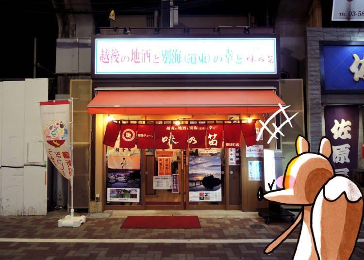 2. Ajinofue: The Perfect Izakaya for Sushi Lovers!