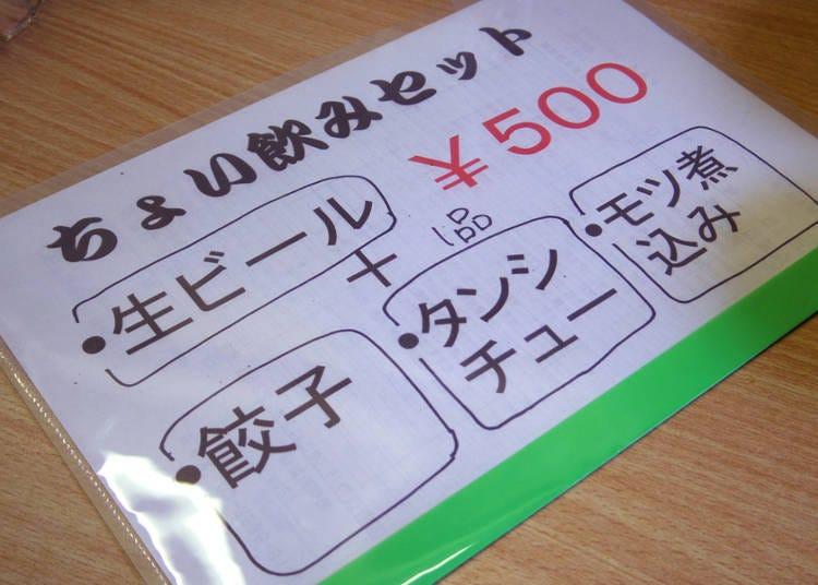 强烈推荐500日元套餐
