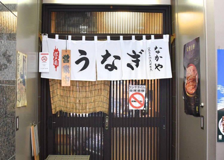 Nakaya Kabayakiten: Highly Sought-After Unadon for Lunch