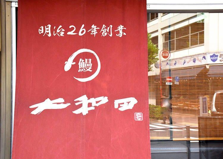 坐在现代风空间内 品尝传统的味道「大和田 银座Corridor店」