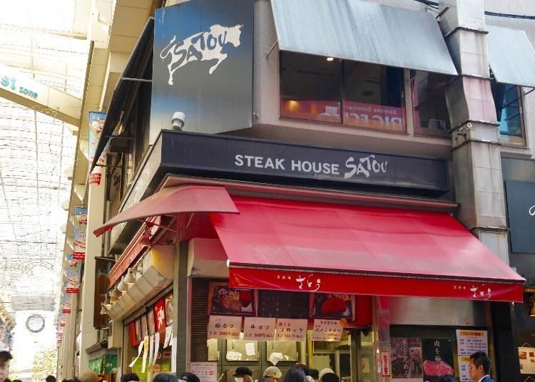 第四站 satou 炸牛肉丸 国产黑毛和牛专卖店新鲜直送热腾腾美食