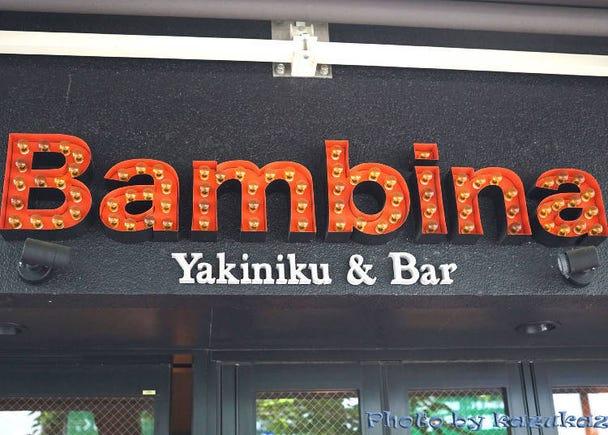A5黒毛和牛焼肉を楽しめる焼肉&バル「うしごろバンビーナ渋谷店」