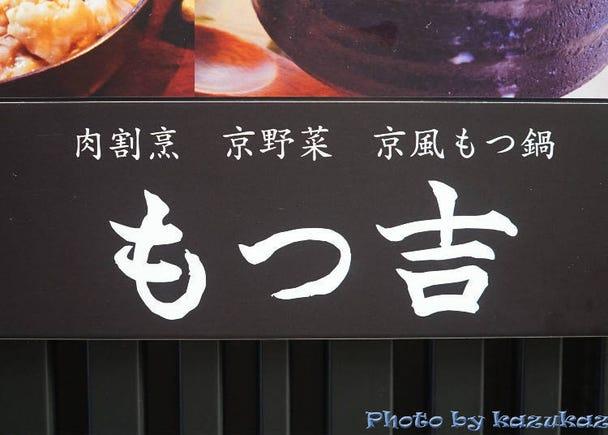 新提案!和食屋のローストビーフ「もつ吉 渋谷店」