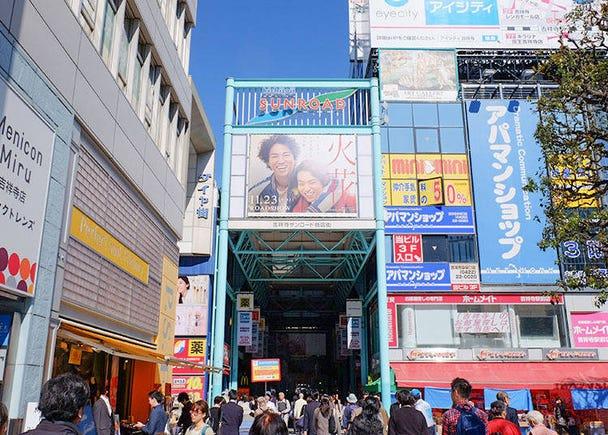 1. Kichijoji Sun Road