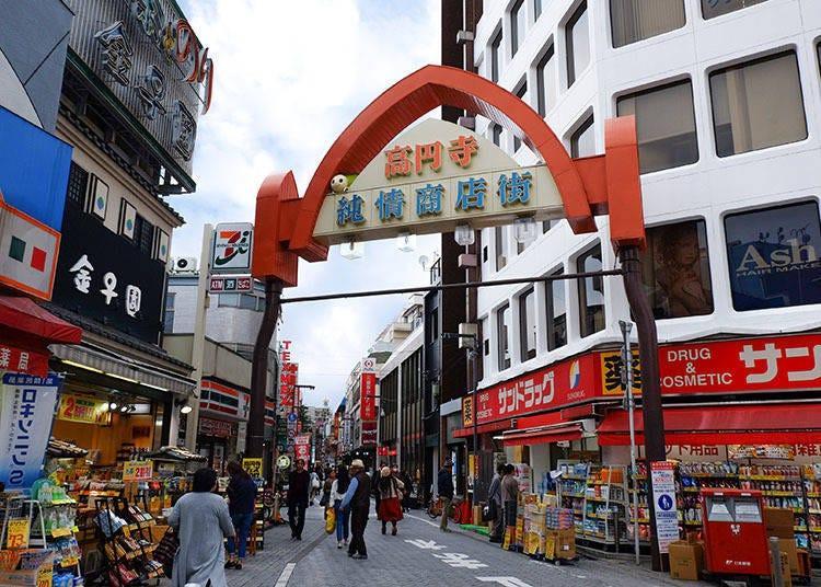 2.高圓寺純情商店街