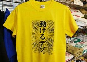 秋葉原「おもしろ日本語Tシャツ」の老舗で外国人がお土産に買っていく人気商品はこれだ!