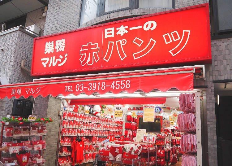 고신즈카(庚申塚) 정류장:마루지 아카판츠(빨간팬티)
