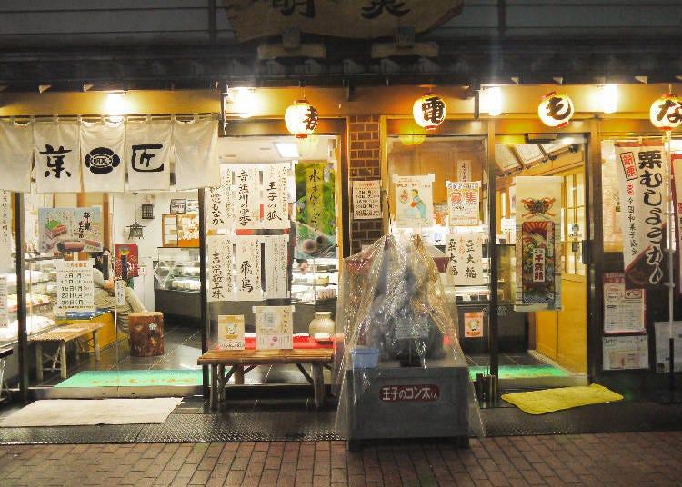 梶原車站:明美日式菓子店 (菓匠明美)