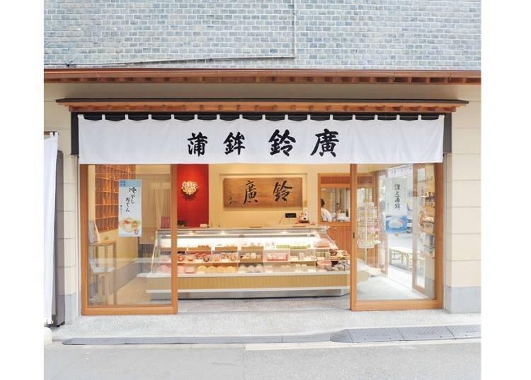 美味且吉利的魚板!鈴廣魚板 淺草店