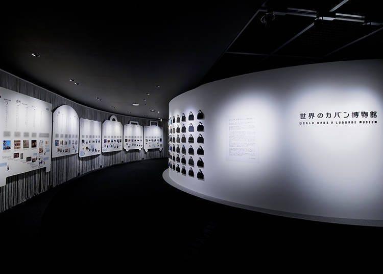 1. 아사쿠사 : 세계 가방 박물관