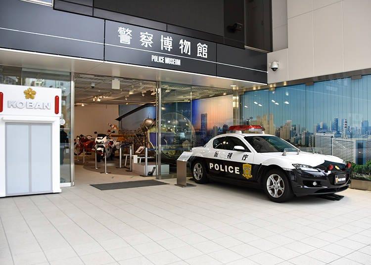 2. 교바시 : 경찰 박물관