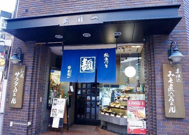 1. Sangokuichi: Tasty Sukiyaki Nabe Udon, all Home-Made!